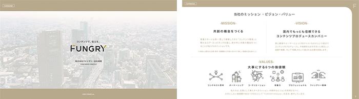 会社紹介資料