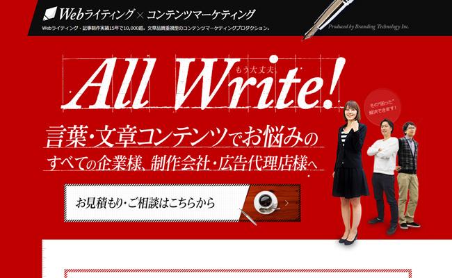All Write!