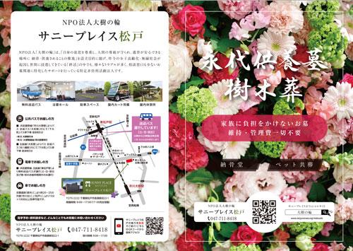 パンフレット_松戸(PDFファイルリンク)