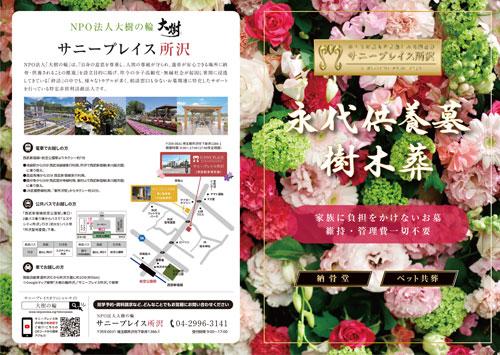 パンフレット_所沢(PDFファイルリンク)