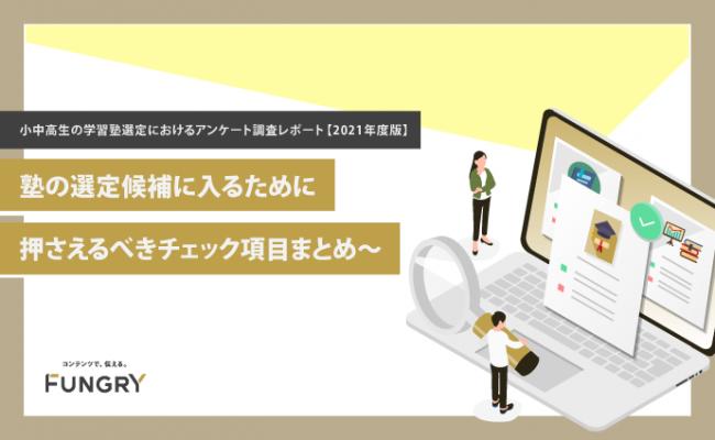 小中高生の学習塾選定におけるアンケート調査レポート【2021年度版】