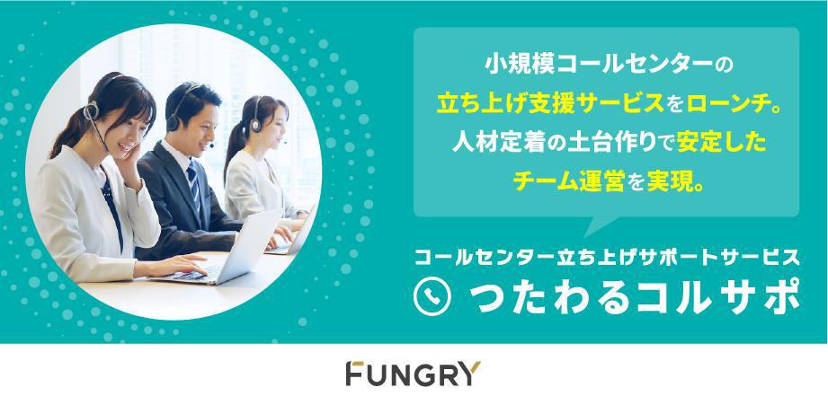 ファングリー、小規模コールセンター立ち上げ支援サービスをローンチ。⼈材定着に着目し、安定したチーム運営を実現