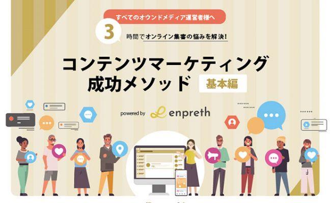 3時間でオンライン集客の悩みを解決!コンテンツマーケティング成功メソッド【基本編】