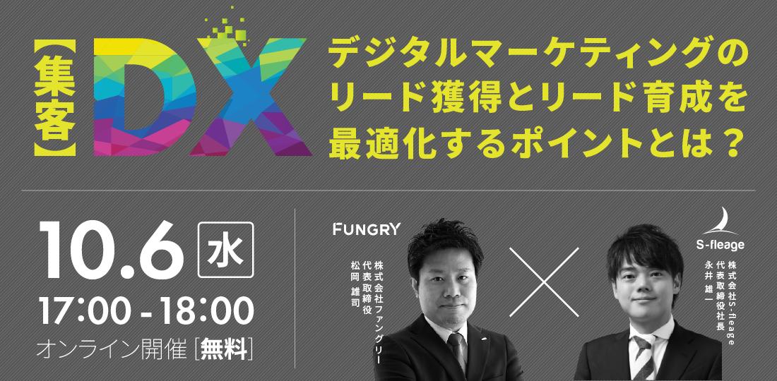 10/6(水)S-fleage社とリード獲得・育成に関するオンラインセミナーを共催